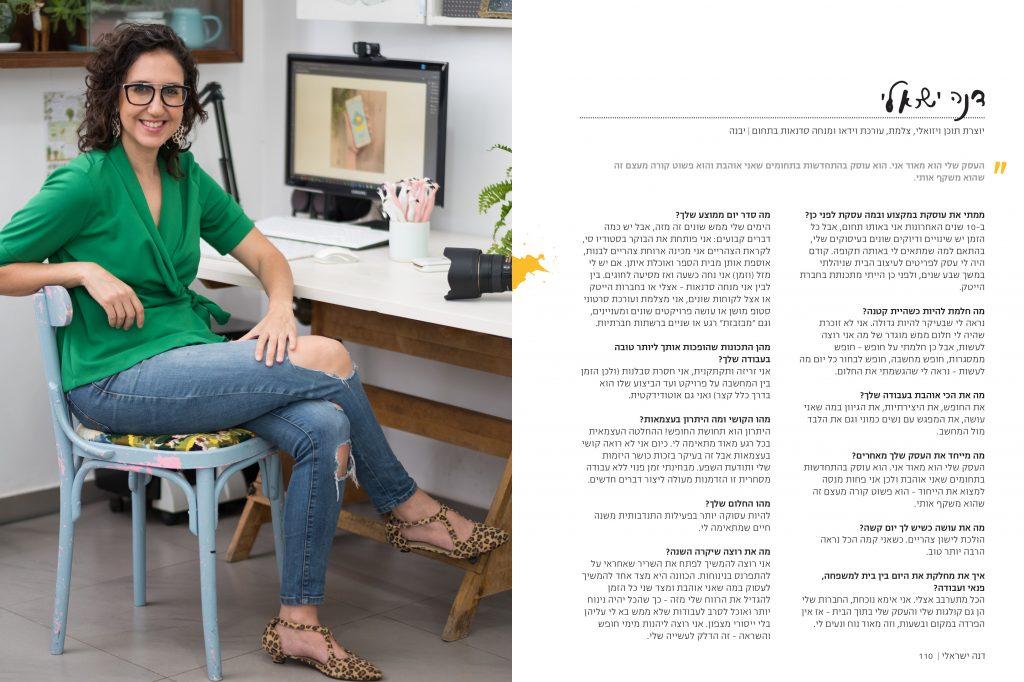 דנה ישראלי - פינה משלך - סיפורים על נשים ומרחבי עבודה