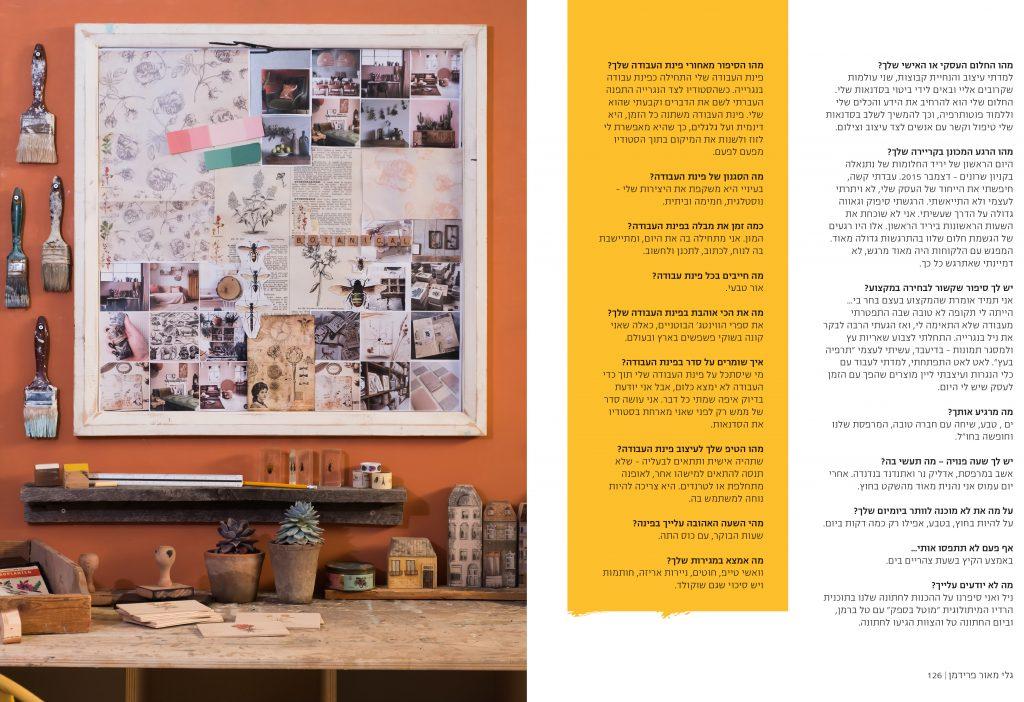 גלי  מאור - פינה משלך - סיפורים על נשים ומרחבי עבודה