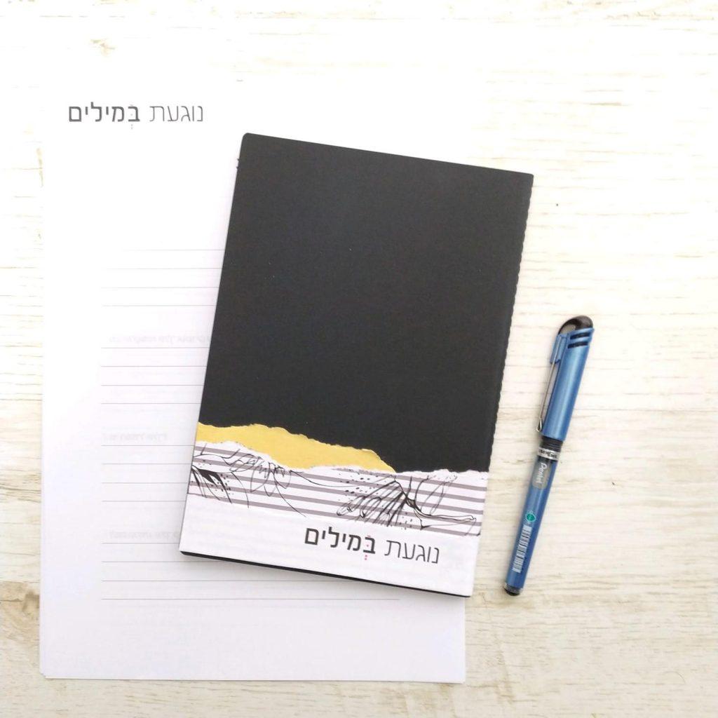 אביבית ירקוני כהן יוצרת וכותבת תוכן