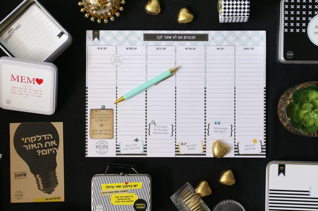 לוח התכנון השבועי של מתנתא