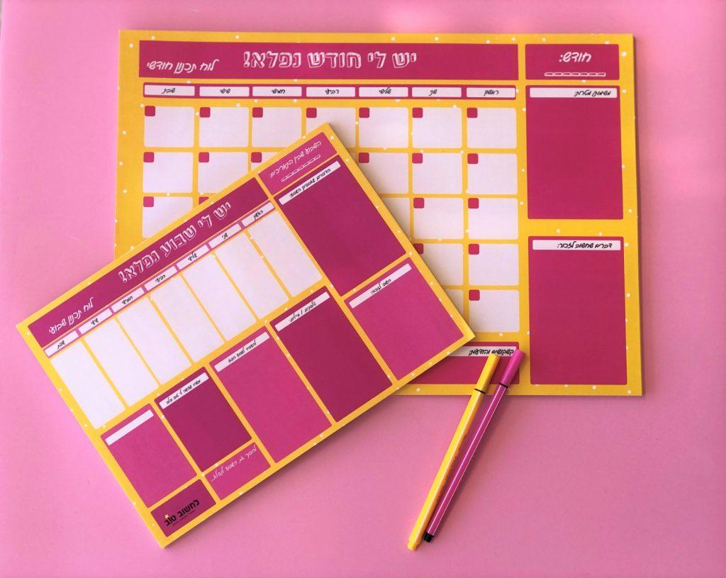 לוח התכנון השבועי של עידית יוסיפוביץ