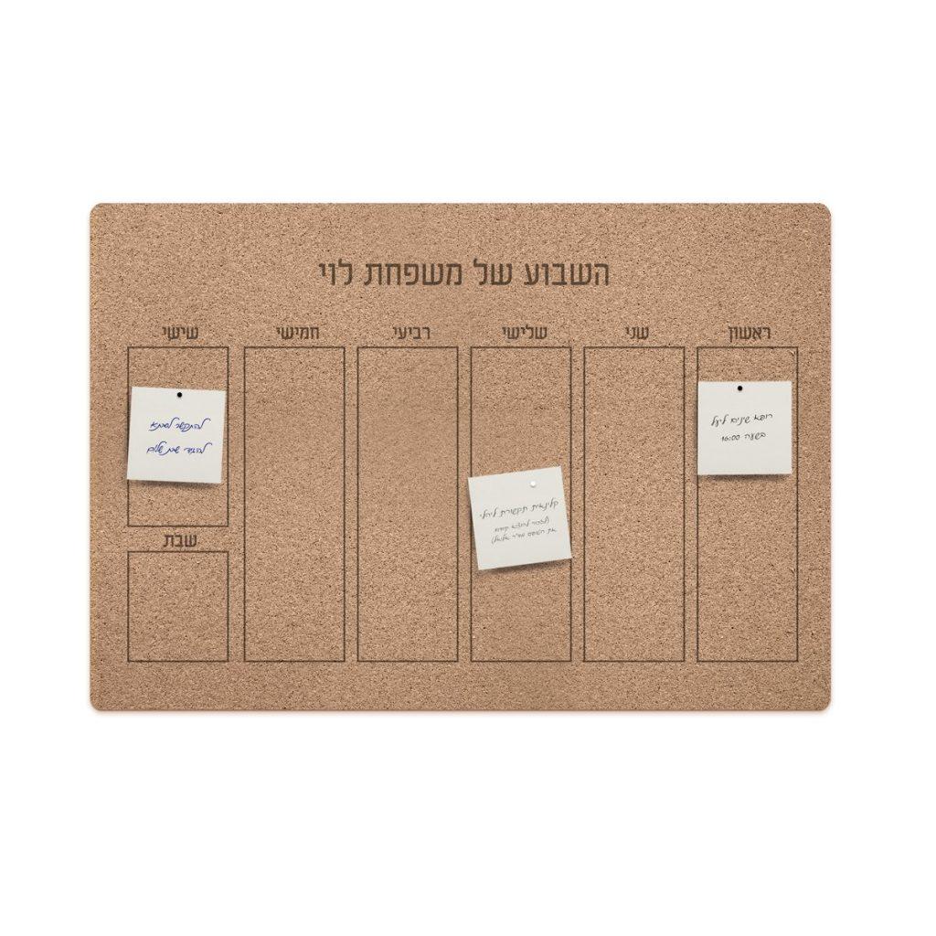 לוח תכנון משעם אהבה קטנה