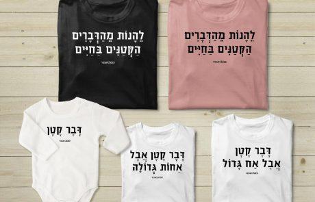 5 המלצות / חמישיית החולצות