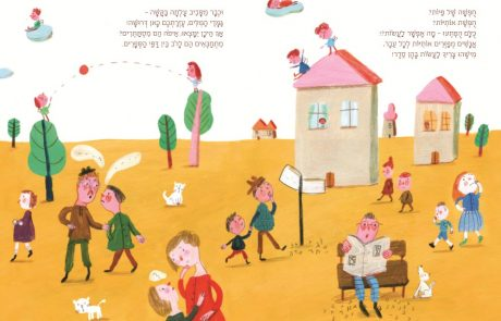 שיווק יצירתי לספר בהוצאה עצמאית / עדי רמבה ארז מתארחת במגזין