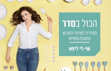 לעשות סדר במטבח שלנו / שי-לי ליפא מתארחת במגזין