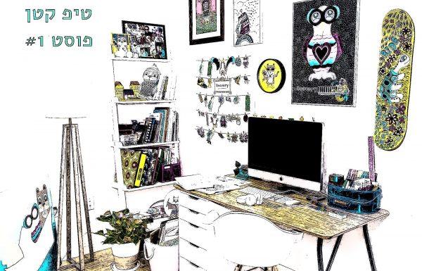 טיפ קטן – מדריך לשידרוג פינת העבודה שלכם, פוסט #1: יפית ארז